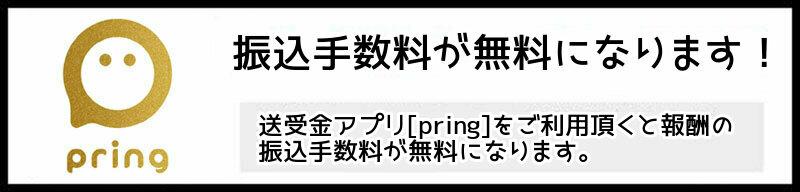 お金コミュニケーションアプリ「pring」
